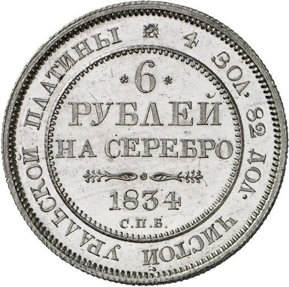 Монета 6 рублей 1834 года Николая I - реверс