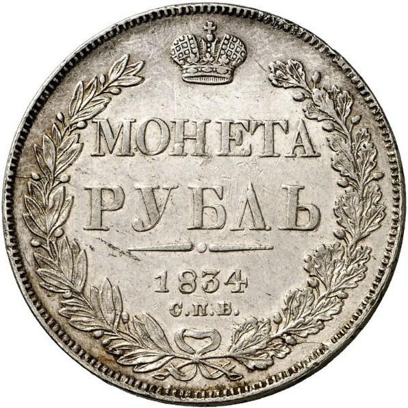 Монета 1 рубль 1834 года Николая I - реверс