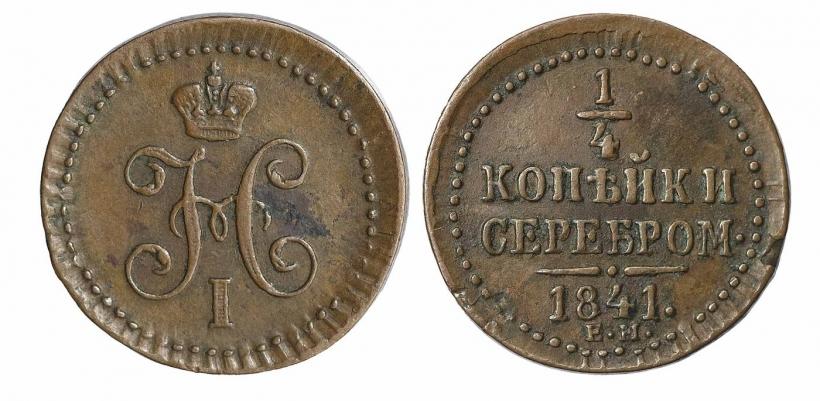 Монета 1/4 копейки 1841 года Николая I - аверс и реверс
