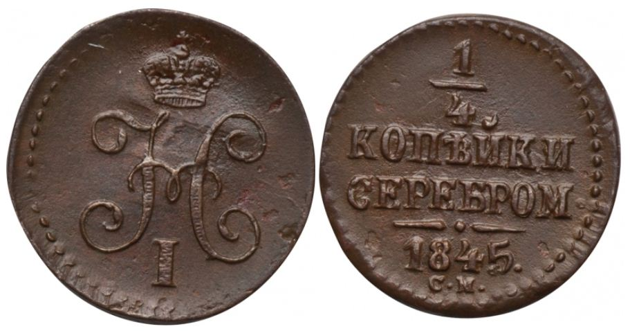 Монета 1/4 копейки 1845 года Николая I - аверс и реверс