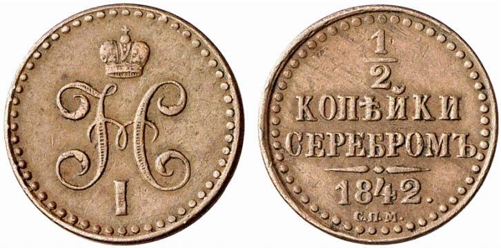 Монета 1/2 копейки 1842 года Николая I - аверс и реверс