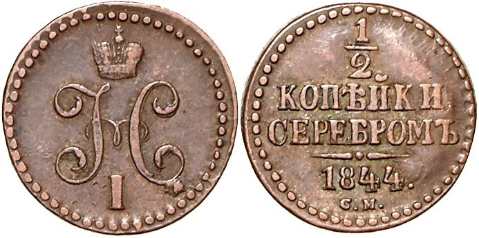 Монета 1/2 копейки 1844 года Николая I - аверс и реверс
