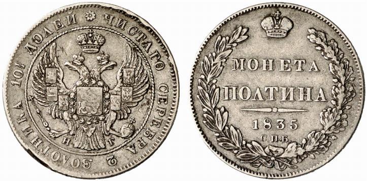Монета Полтина 1835 года Николая I - аверс и реверс