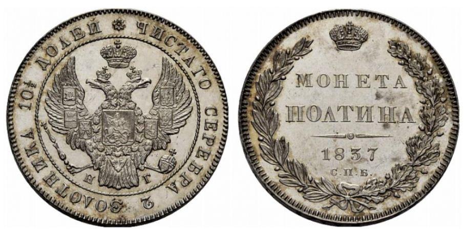 Монета Полтина 1837 года Николая I - аверс и реверс