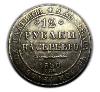 Монета 12 рублей 1840 года Николая I - реверс