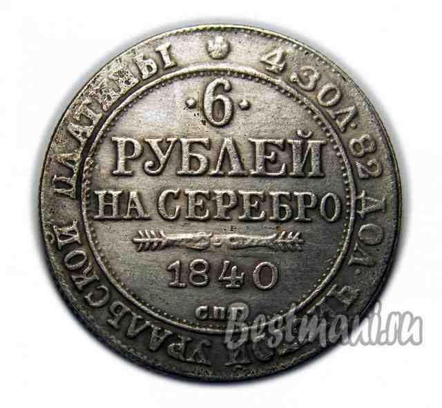 Монета 6 рублей 1840 года Николая I - реверс