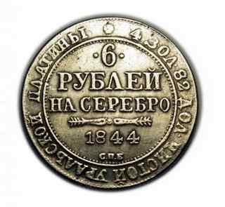 Монета 6 рублей 1844 года Николая I - реверс