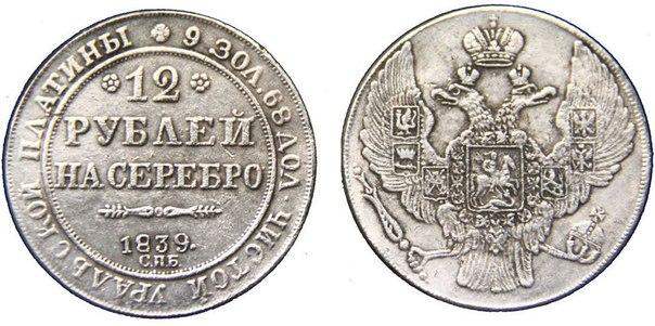 Монета 12 рублей 1839 года Николая I - реверс и аверс
