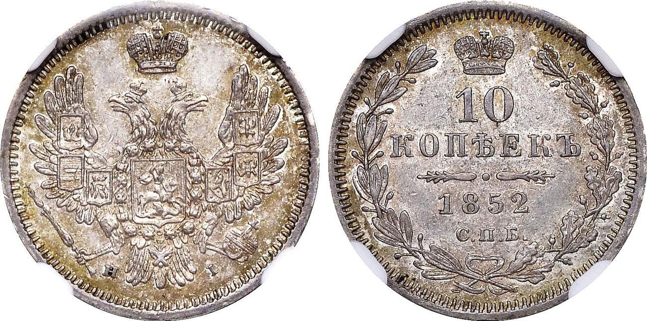Монета 10 копеек 1852 года Николая I - аверс и реверс