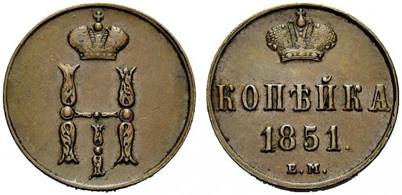 Монета 1 копейка 1851 года Николая I - аверс и реверс