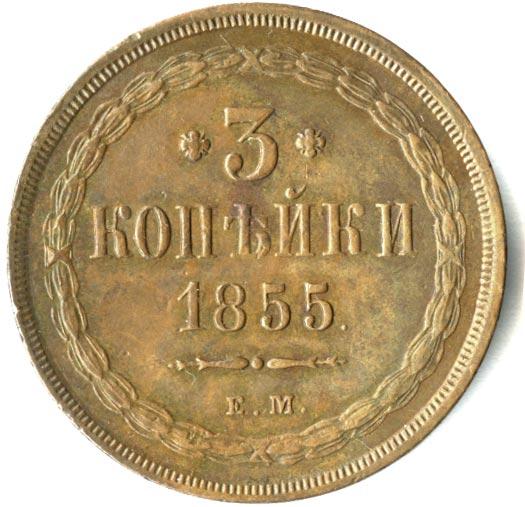 Монета 3 копейки 1855 года Николая I - реверс