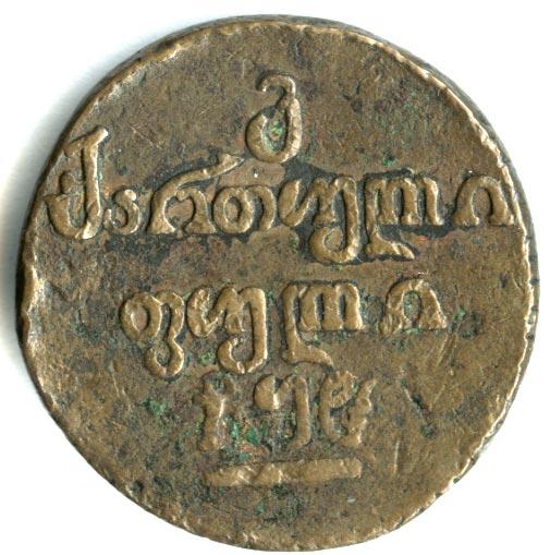 Монета Бисти 1808 года Александра I для Грузии - реверс