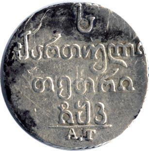 Монета Абаз 1820 года Александра I для Грузии - реверс
