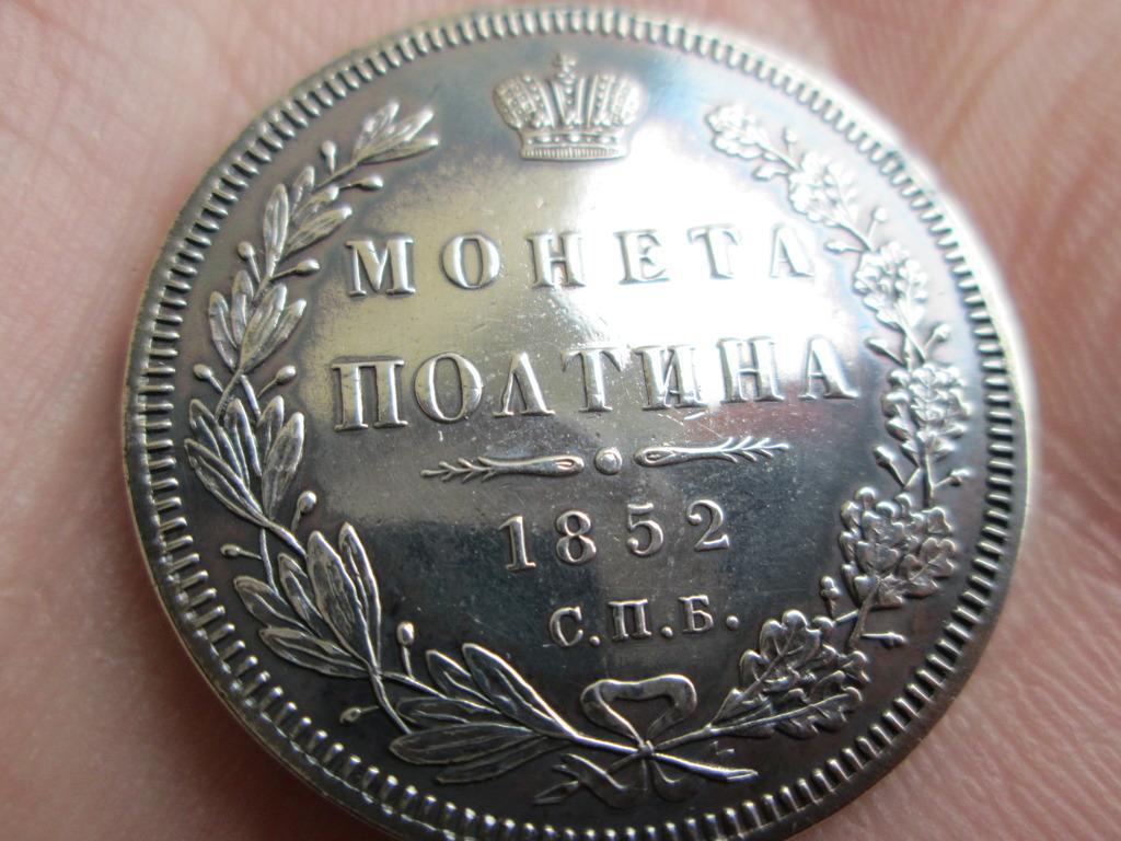 Монета Полтина 1852 года Николая I - аверс