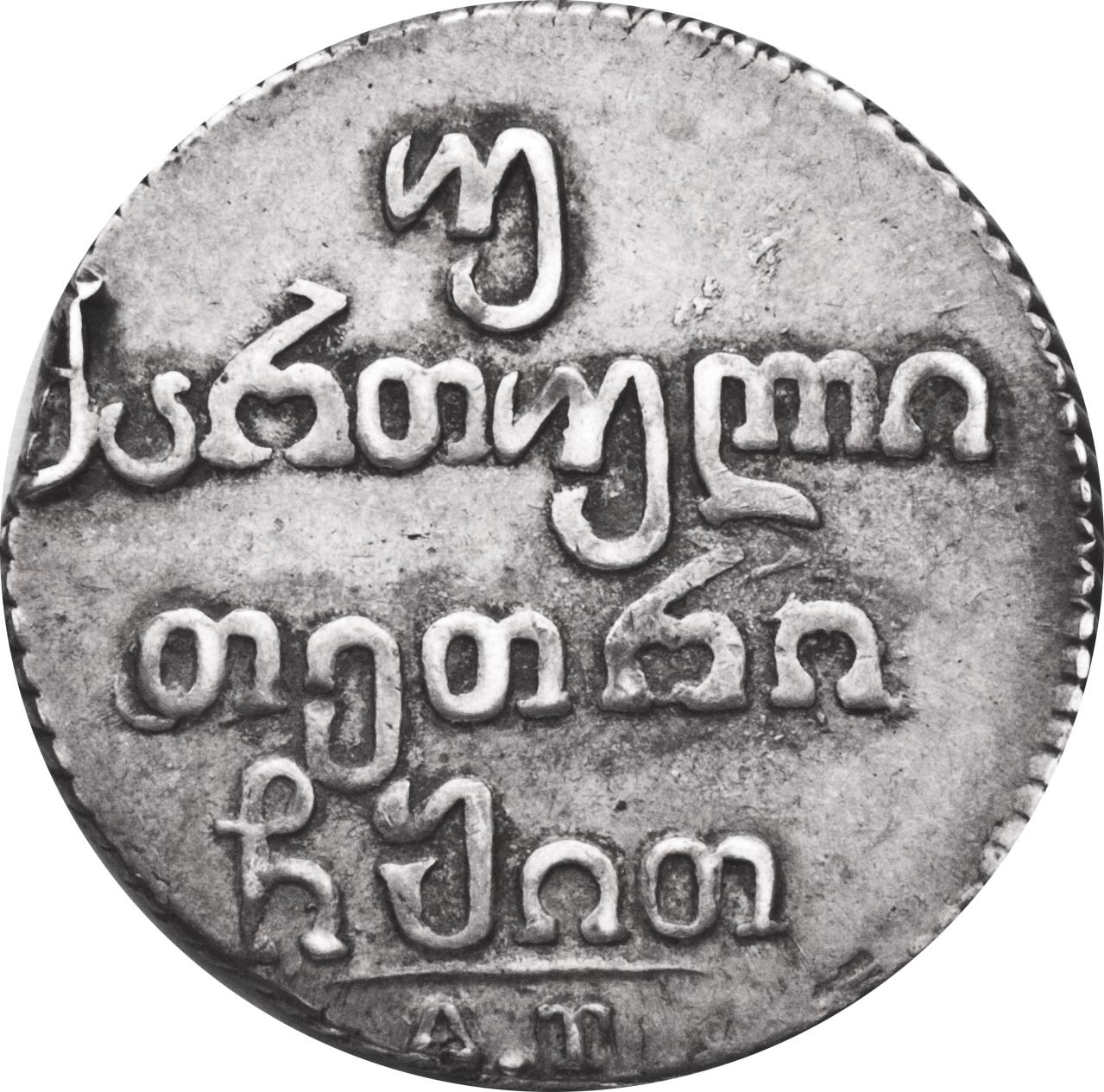 Монета Двойной абаз 1819 года Александра I для Грузии - реверс