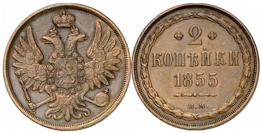 Монета 2 копейки 1855 года Николая I - аверс и реверс