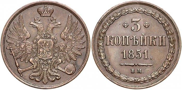 Монета 3 копейки 1851 года Николая I - аверс и реверс