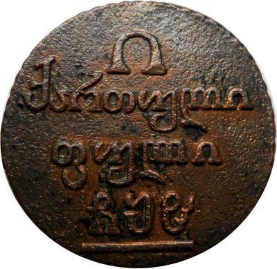 Монета Полубисти 1808 года Александра I для Грузии - реверс