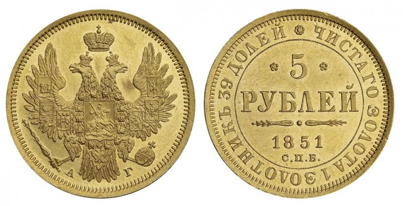 Монета 5 рублей 1851 года Николая I - аверс и реверс
