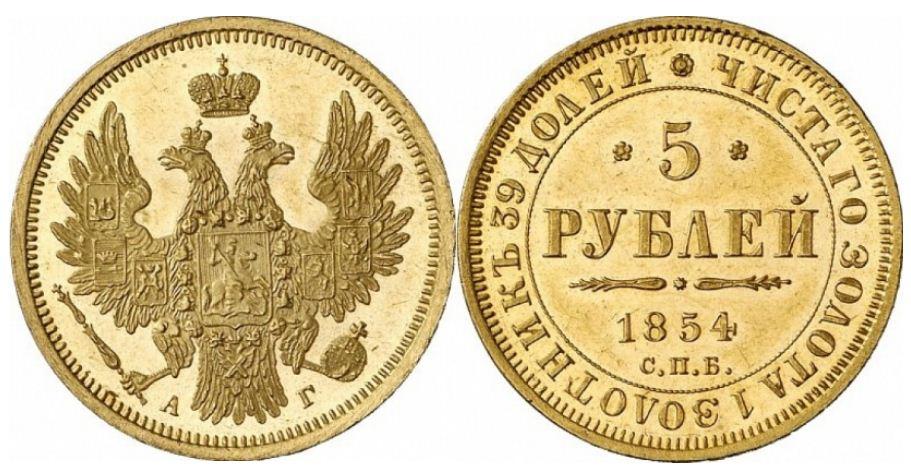 Монета 5 рублей 1854 года Николая I - аверс и реверс