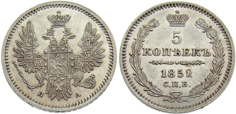 Монета 5 копеек 1852 года Николая I (серебро) - аверс и реверс