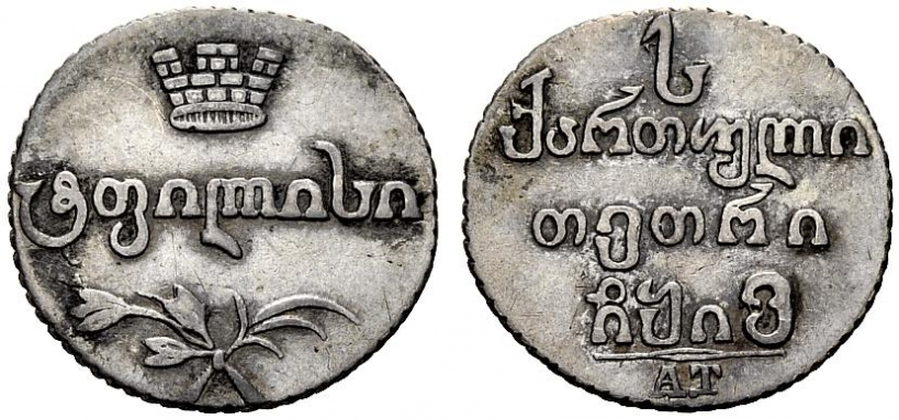 Монета Абаз 1816 года Александра I для Грузии - аверс и реверс