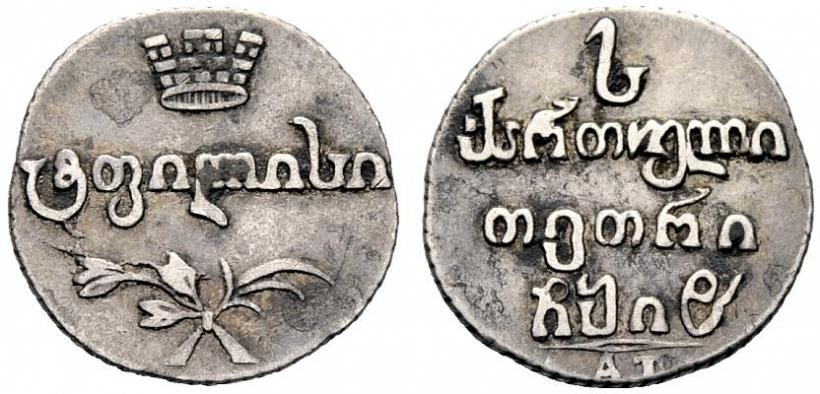 Монета Абаз 1818 года Александра I для Грузии - аверс и реверс