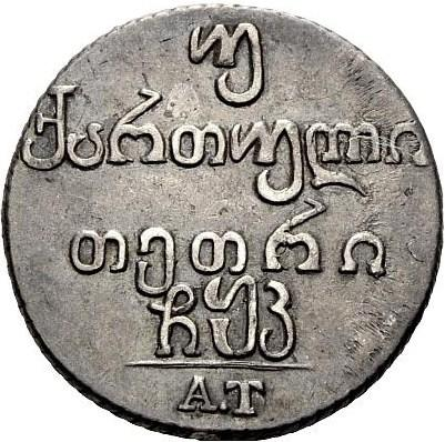 Монета Двойной абаз 1820 года Александра I для Грузии - реверс