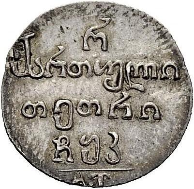 Монета Полуабаз 1820 года Александра I для Грузии - реверс