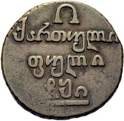 Монета Полубисти 1810 года Александра I для Грузии- реверс