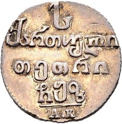 Монета Абаз 1807 года Александра I для Грузии - реверс