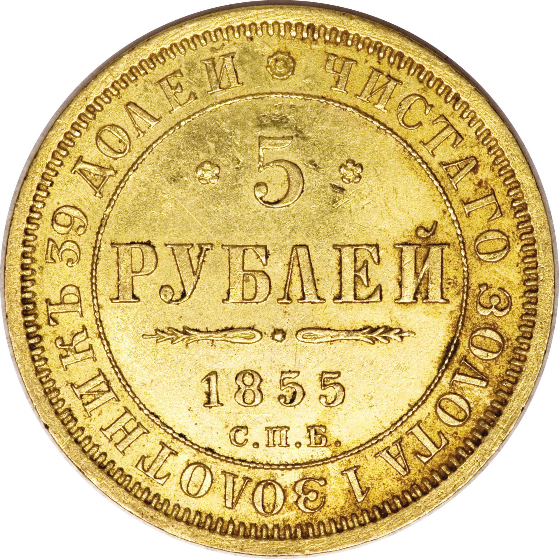 Монета 5 рублей 1855 года Николая I - реверс