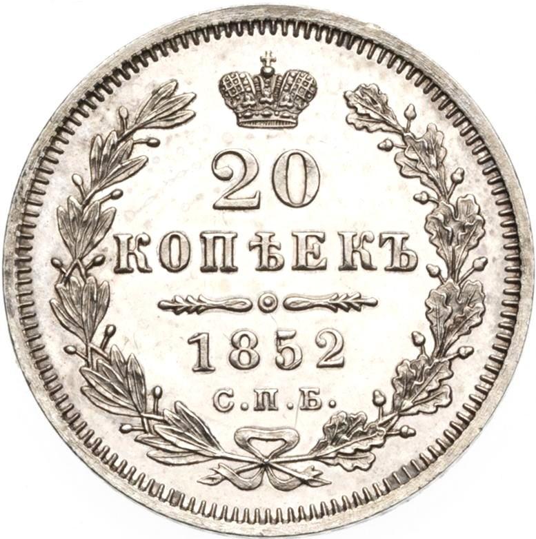 Монета 20 копеек 1852 года Николая I - реверс
