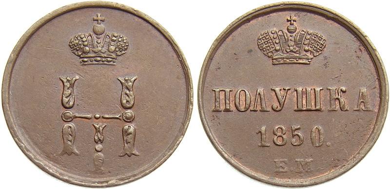Монета Полушка (1/4 копейки) 1850 года Николая I - аверс и реверс