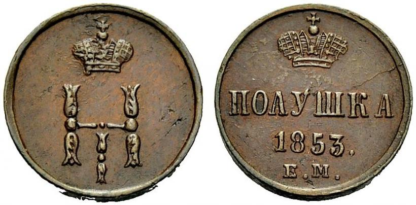 Монета Полушка (1/4 копейки) 1853 года Николая I - аверс и реверс