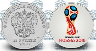 План выпуска монет на 2018 год ЦБ РФ официальный сайт