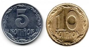 Цены на 5, 10 копеек 1992 Украина.