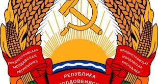 План выпуска монет Приднестровья на 2017 год