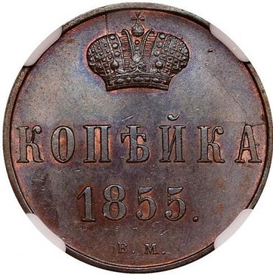 Монета 1 копейка 1855 года Александра II (буквы «ВМ») - реверс