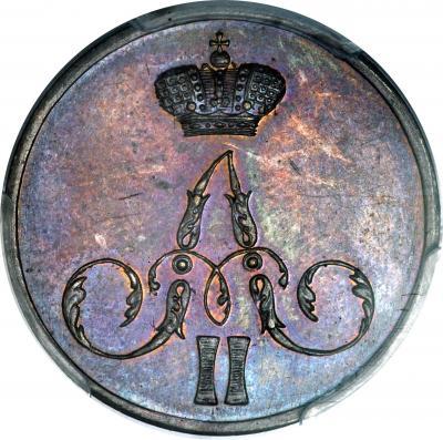 Монета 1 копейка 1856 года Александра II (буквы «ЕМ») - аверс