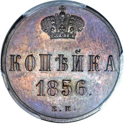 Монета 1 копейка 1856 года Александра II (буквы «ЕМ») - реверс