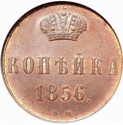 Монета 1 копейка 1856 года Александра II (буквы «ВМ», вензель широкий) - реверс