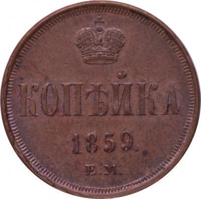 Монета 1 копейка 1859 года Александра II (буквы «ЕМ», короны уже) - реверс