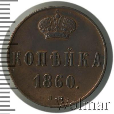 Монета 1 копейка 1860 года Александра II (буквы «ВМ») - реверс