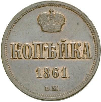 Монета 1 копейка 1861 года Александра II (буквы «ВМ») - реверс