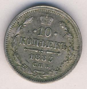 Монета 10 копеек 1883 года (Александра III, буквы СПБ-АГ) - реверс