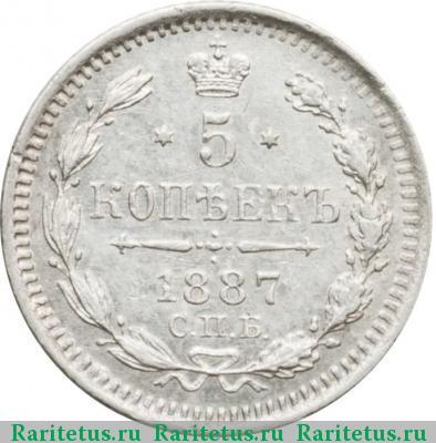 Монета 5 копеек 1887 года (Александра III, буквы СПБ-АГ) - реверс