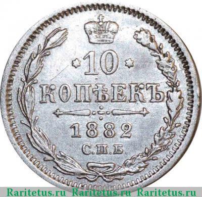 Монета 10 копеек 1882 года (Александра III, буквы СПБ-НФ) - реверс