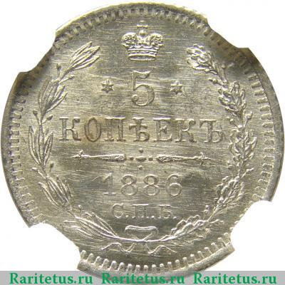 Монета 5 копеек 1886 года (Александра III, буквы СПБ-АГ) - реверс