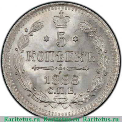 Монета 5 копеек 1888 года (Александра III, буквы СПБ-АГ) - реверс